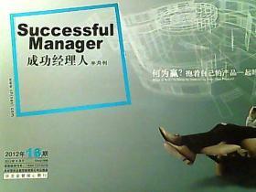 成功經理人 2012年16期