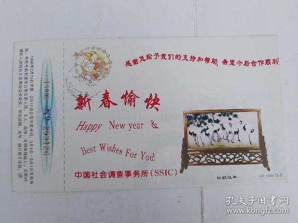 中国社会调查事务所 贺卡