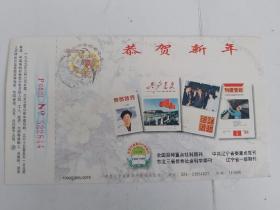 辽宁省委统战部  贺卡