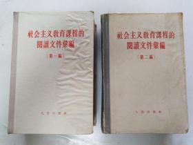 社会主义教育课程的阅读文件汇编(第一编)(第二编)