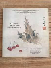 Sothebys  香港苏富比1980年11月30日中国近现代书画