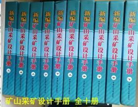 新编矿山采矿设计手册 全十册