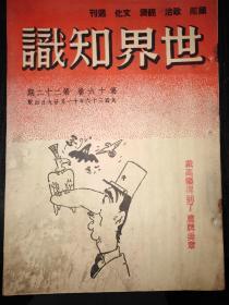 民国三十六年第十六卷第二十二期  世界知识