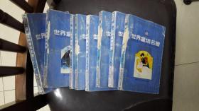世界童话名著连环画(第1.2.34.6.7.8全八册合售)