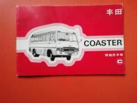丰田COASTER 驾驶员手册【丰田汽车】