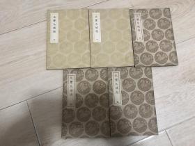 丛书集成初编《元丰九域志》全五册(民国二十六年初版)