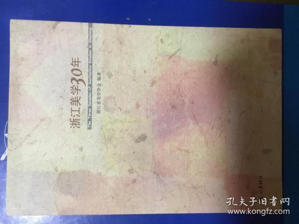 浙江省美学30年
