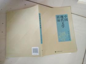 中国现代文学新编