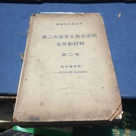 第二次世界大戰前夜的文件和材料第二卷
