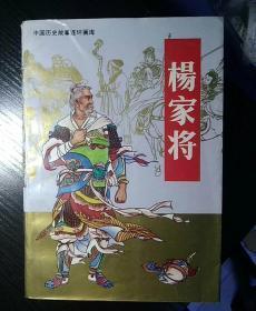 杨家将连环画1994人美版