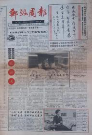 《邮政周报》创刊号