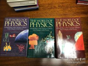 World of Physics: v . 1  -3 合 售布面精装原版