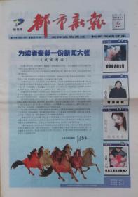 《都市新报》创刊号