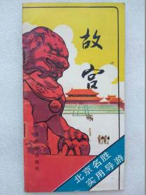 北京名胜。实用导游一故宫。简介(图文本)--刘锋编著。中国旅游出版社。1982年1版。1985年4印
