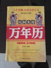 民间实用万年历1800-2100 经典图文版