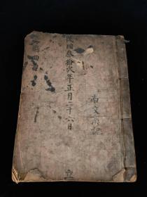 民国老书,古书旧书,手写本,小字写的非常漂亮,保存的很好,字体清晰可见,包老保真