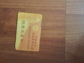 中国东方信托投资公司股票交易卡一张