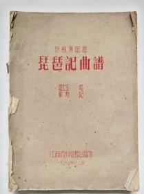 琵琶记曲谱(赣剧青阳腔油印本)