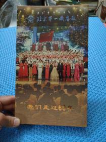 北京第一机床厂——我们走过60年 【庆祝北一建厂六十周年合唱活动】3DVD +像册1本