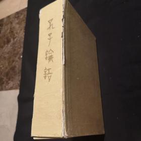 1959年(国内现货包邮)28*19*7厘米开本盒装之内为线函套装夹板,外盒裂、内品相上佳;《孔子论语》法文版;8幅整页彩色图,以及各种花边设计。