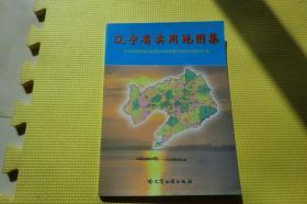 辽宁省实用地图集