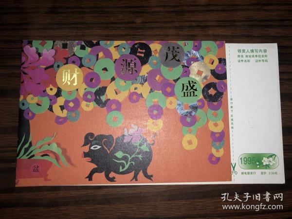 1995年猪年贺年有奖明信片