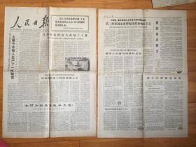 1977年11月17日人民日报