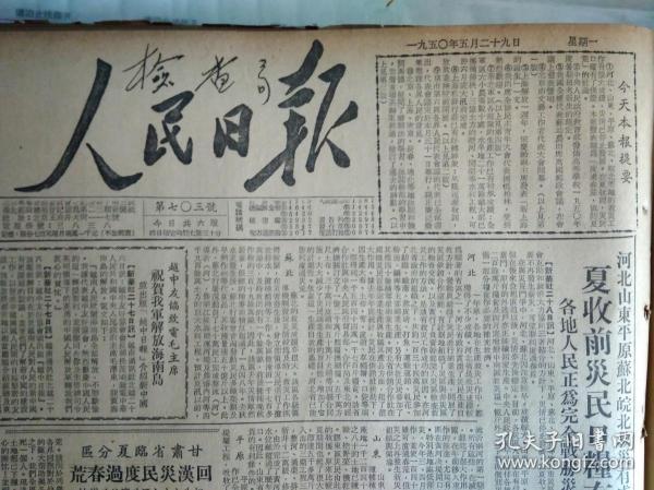 1950年5月29《人民日报》