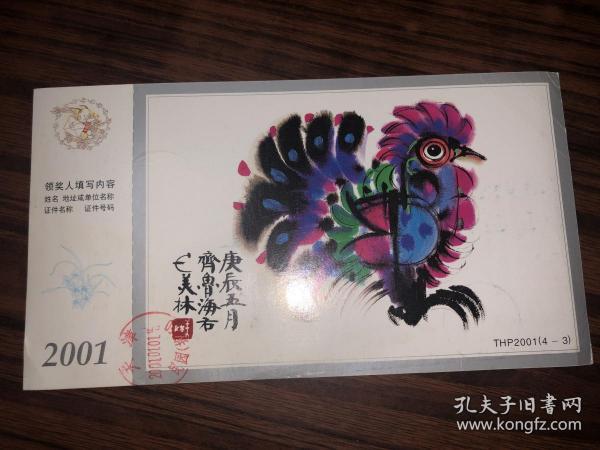 2001年贺年有奖实寄邮资明信片 韩美林动物画
