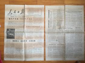 1977年11月14日人民日报