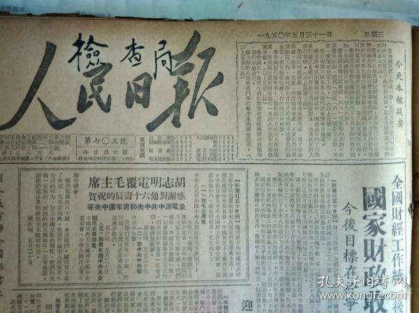 1950年5月31《人民日报》