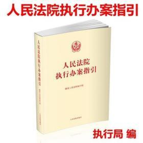 人民法院执行办案指引 最高人民法院执行局 执行办案手册