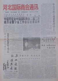 《河北国际商会通讯》创刊号