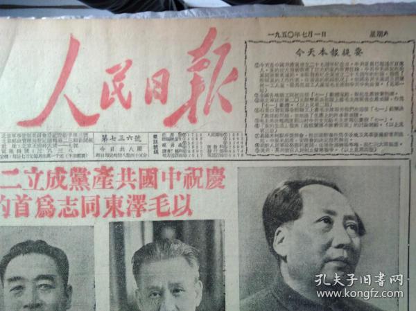 1950年7月1《人民日报8版全》