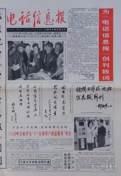 《电话信息报》创刊号