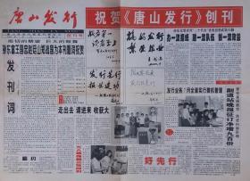 《唐山发行》创刊号