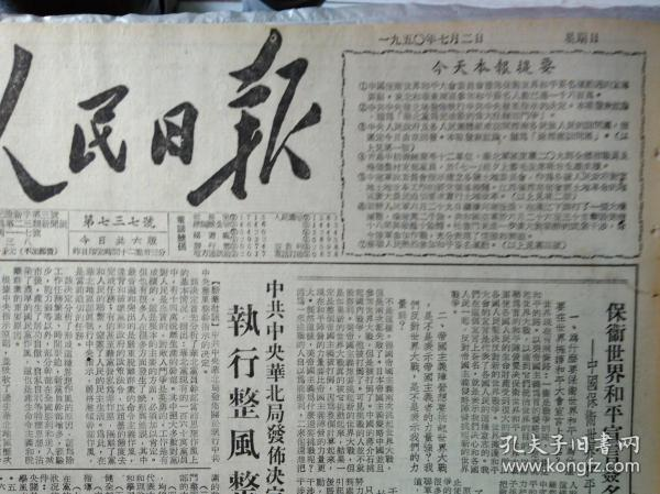 1950年7月2《人民日报》