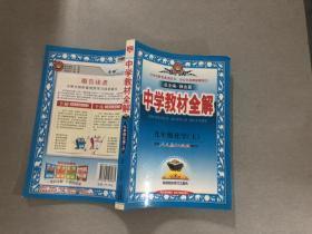 中学教材全解:9年级化学(上)(人教实验版)