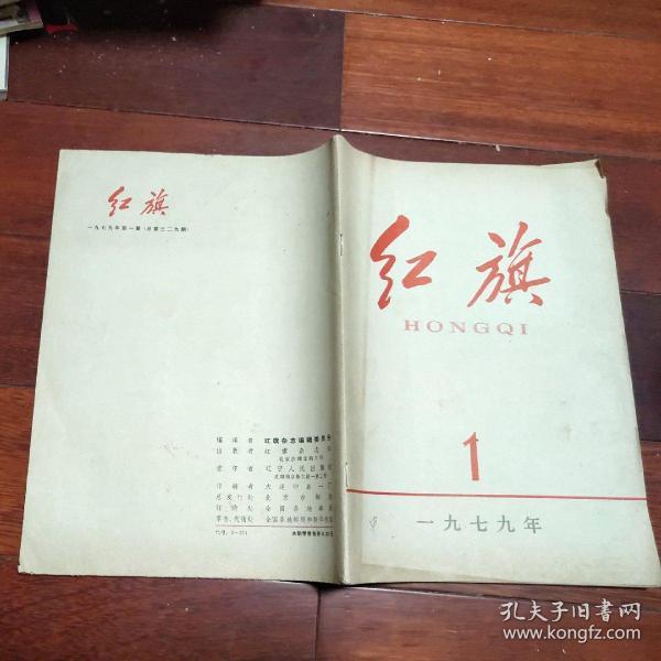 红旗1979年第1-10-12期3本(A区)