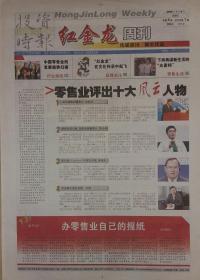 《红金龙周刊》试刊第1号