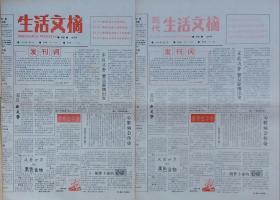 《生活文摘》创刊号和《现代生活文摘》创刊号各一份,内容一样,奇特