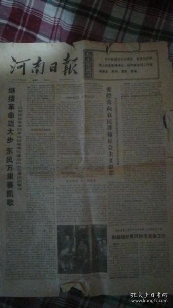 河南日报1975年5月29日
