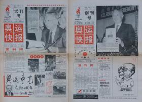 《奥运快报》试刊号和创刊号两份一套,1996年出版