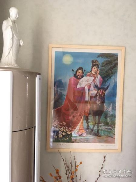 (含框顺丰邮寄)80年代90年代年画收藏  传统戏曲题材 中国传统神话故事传说 民间故事 钟馗 钟花 钟馗嫁妹 品相如图 尺寸对开