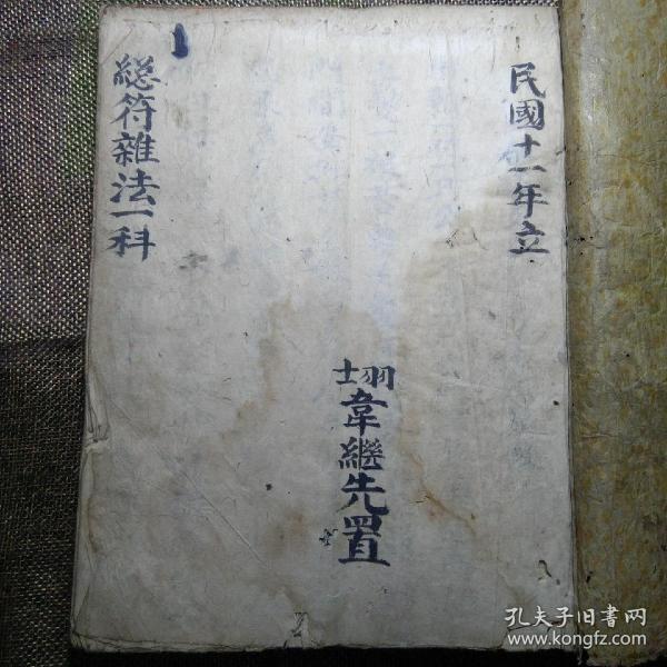 9711越南手抄本,合和符咒!