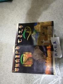 耶稣的裹尸布+亡灵之书 共两册  可单售  品相如图