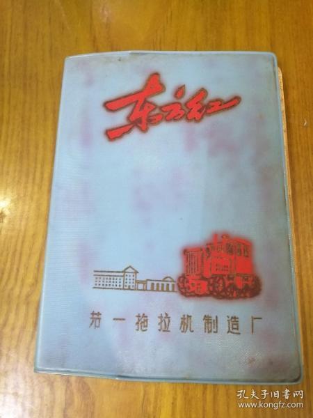 《东方红第一拖拉机制造厂》塑皮笔记本