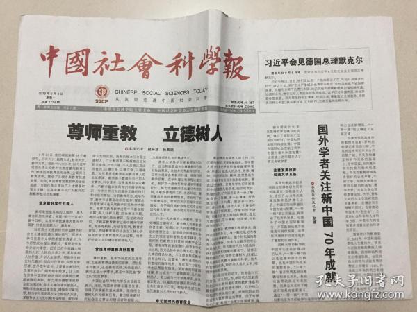 中国社会科学报 2019年 9月9日 星期一 总第1774期 今日8版 邮发代号:1-287