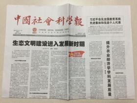 中国社会科学报 2019年 9月11日 星期三 总第1776期 今日8版 邮发代号:1-287