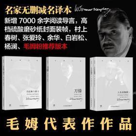 正版 月亮和六便士 人生的枷锁 刀锋 毛姆文集套装全4册 经典译本外国小说书现实主义文学代表作畅销书籍排行